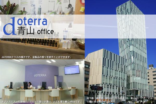青山オフィス01