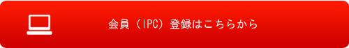IPC会員登録バナー02