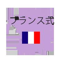 フランス式
