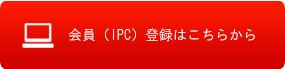 IPC会員登録バナー03