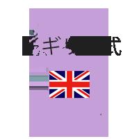 イギリス式