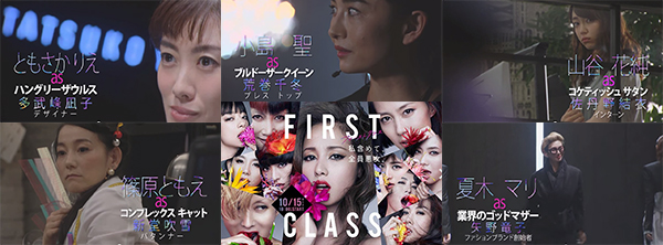 first_class2_header