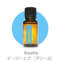 breathe02