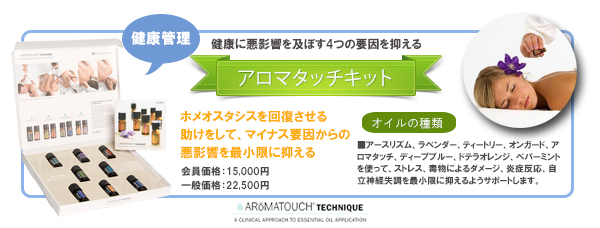 aroma_touch_kit