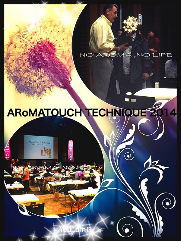 aromatouch01