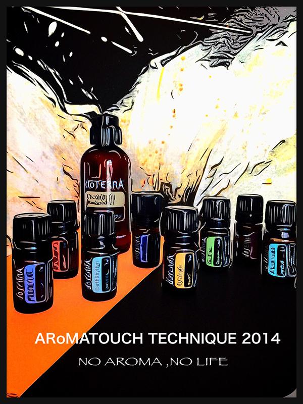 aromatouch04