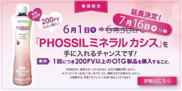 20150608PHOSSILCP
