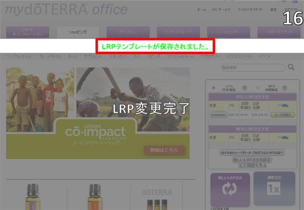 lrpchange_017