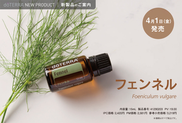 fennel-1