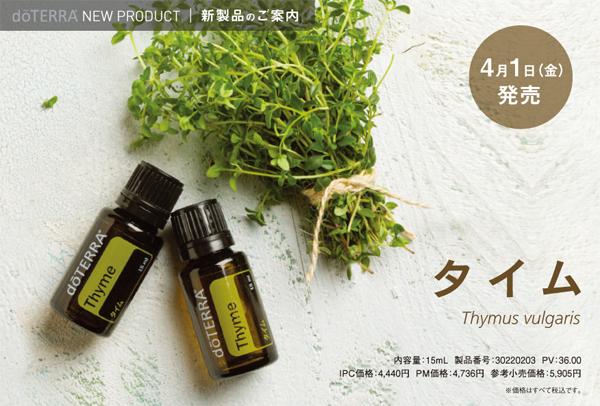 thyme-1