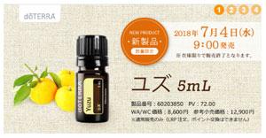 newproduct_yuzu0706